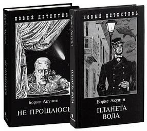 """Комплект книг Бориса Акунина """"Не прощаюсь"""" и """"Планета вода"""" Покет. Мягкий переплет"""