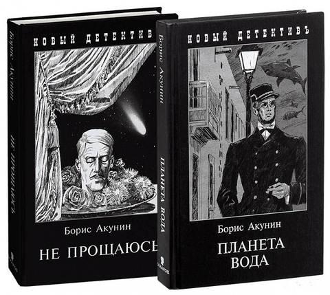 """Комплект книг Бориса Акунина """"Не прощаюсь"""" и """"Планета вода"""" Покет. Мягкий переплет, фото 2"""