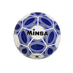 """Мяч футбольный (подойдет для детей и подростков) """"Minsa"""" Синий"""