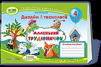 4 клас. Маленький трудівничок : альбом-посібник з дизайну і технологій. Роговська Л. ПіП