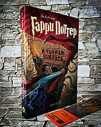"""Книга """"Гаррі Поттер і Таємна кімната"""" Дж. К. Роулінг , РОСМЭН."""