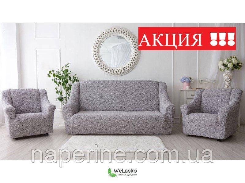 Чехол натяжной на диван и 2 кресла жаккардовый без оборки MILANO серый