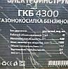 Мотокоса Уралмаш ГКБ 4300, фото 3