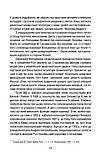 Українська Держава — жорсткі уроки. Павло Скоропадський. Галушко К., Терещенко Ю. та н., фото 5