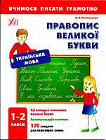 Українська мова. Правопис великої букви. 1-2 класи.