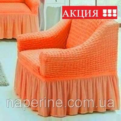Натяжной чехол на кресло с рюшем  персиковый 1 шт