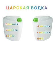 Царская водка Соляная кислота 5 л + Азотная кислота 5 л