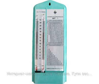 Гигрометры с поверкой ВИТ-1. Оценка соответствия модуль В -2021