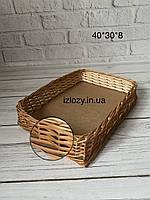 Плетений лоток под выпечку 40*30*8