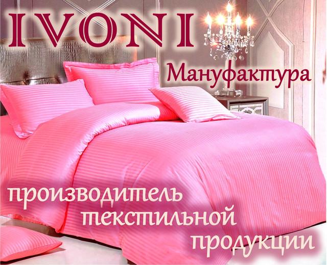Постельное белье IVONI ®. Комплекты и поэлементный асортимент