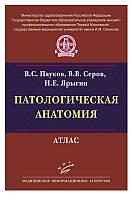 Пауков В.С., Серов В.В., Ярыгин Н.Е. Патологическая анатомия: Атлас