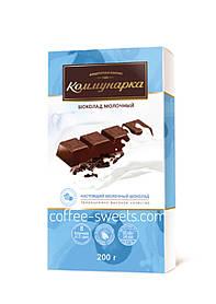 """Шоколад """"Коммунарка"""" 200г Молочный (25г * 8)"""