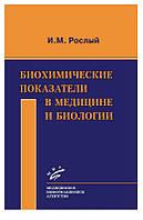 Рослый И.М. Биохимические показатели в медицине и биологии