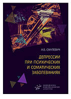 Смулевич А.Б. Депрессии при психических и соматических заболеваниях. 4-е изд., перераб. и доп.