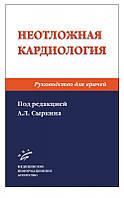 Сыркин А.Л. Неотложная кардиология: Руководство для врачей. 2-е изд., перераб. и доп.