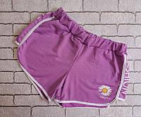 Спортивні короткі шорти.Трикотажні жіночі шорти. Розмір 50 Бузковий