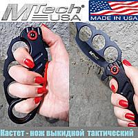 Кастет, керамбит «M-Tech». Раскладной нож выкидной полуавтоматический.