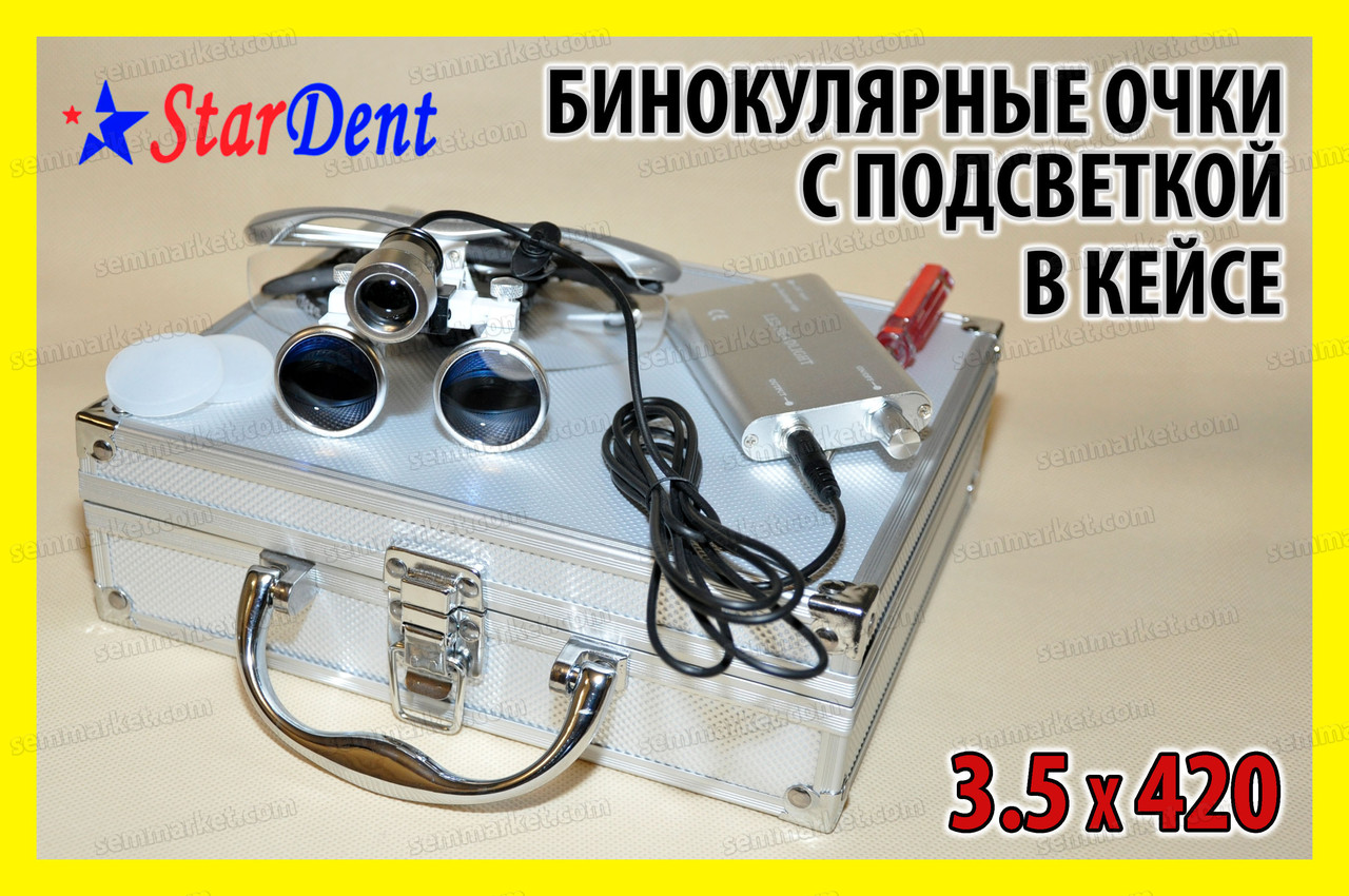 Очки бинокулярные StarDent с подсветкой в кейсе 3.5х420-SLK хирурга стоматолога часовщика ювелира