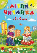 Літня читанка з 3 у 4 клас Автор: Сапун Р. Вознюк Л. Вид-во: Підручники і посібники