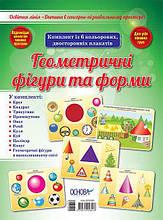 Комплект плакатів Геометричні фігури та форми Для усіх вікових груп Основа