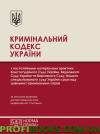Кримінальний кодекс України з постатейними матеріалами практики 2021