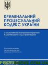 Кримінальний процесуальний кодекс України 2021 з постатейними матеріалами практики ЄС з прав людини