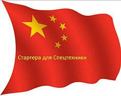 Стартери до Китайської техніки