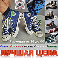 Высокие кеды Converse All Star, конверсы мужские, женские, подростковые.