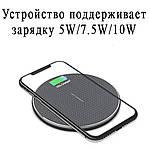 Беспроводная зарядка для телефона Wi-smart Fast 2 Qi для наушников для Iphone для Android с подсветкой быстрая, фото 6