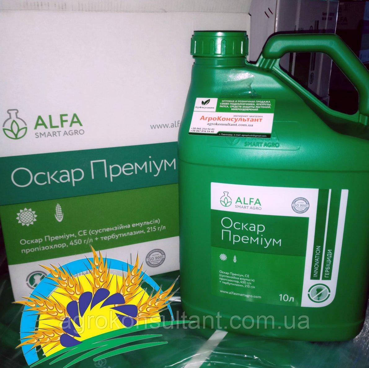 Оскар Премиум, 10л - ПОЧВЕННЫЙ гербицид (пропизохлор 450г/л, тербутилазин 215г/л) ALFA Smart Agro