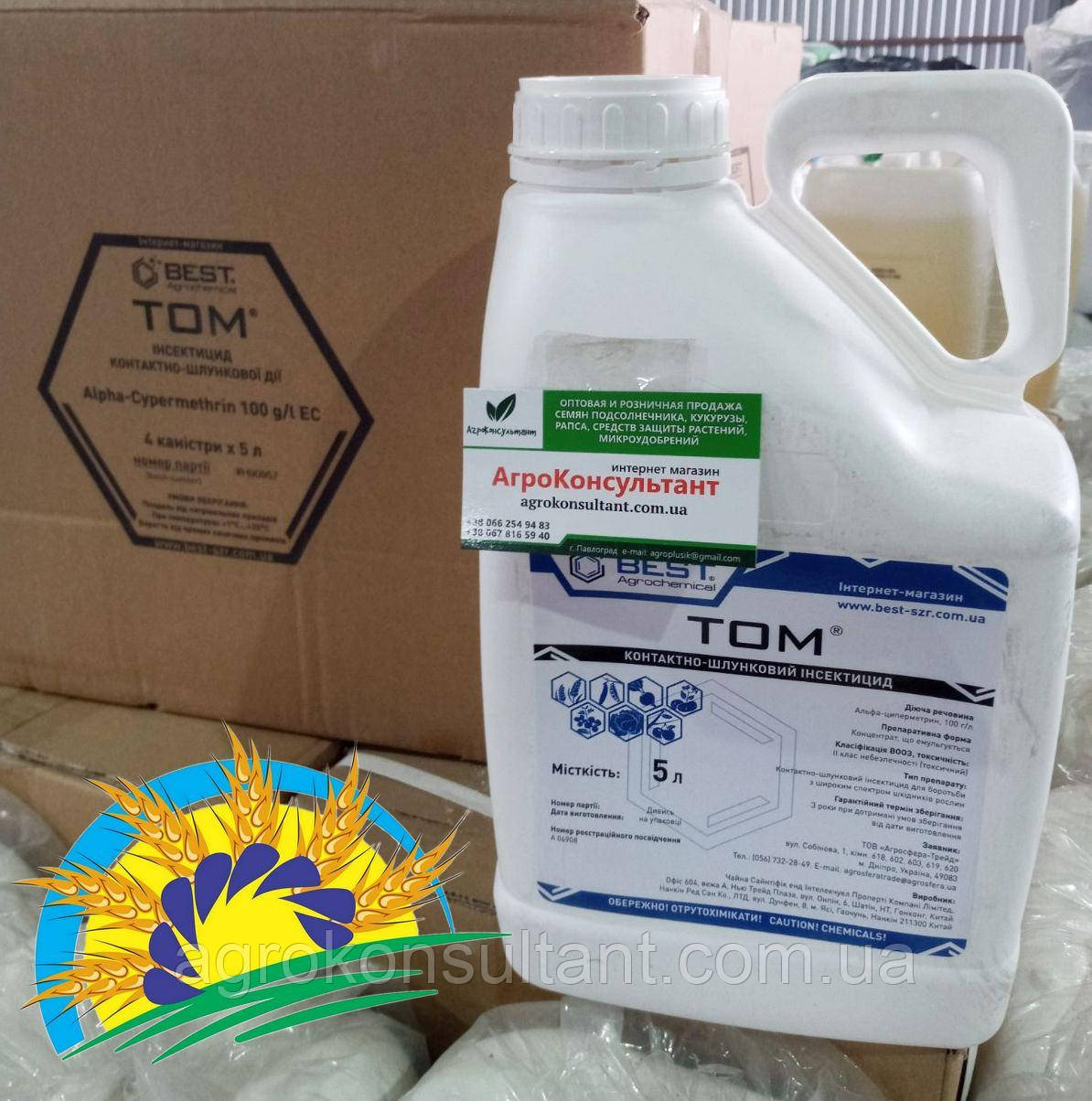 Тому, 5л (аналог Фастака) - КОНТАКТНО-КИШКОВИЙ інсектицид (альфа-циперметрин 100 г/л). БЕСТ