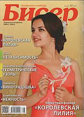 Журнал Бисер № 77 (8-9)