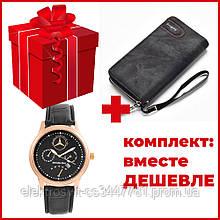 Комплект: мужское портмоне Baellerry Denim S1514 + часы наручные Emporio Armani Black ремешок черный