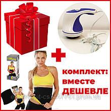 Комплект: массажер для тела Relax and Spin Tone + пояс для похудения Neotex Hot Shapers