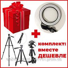 Комплект: Штатив TriPod 3120 + Кольцевая лампа 20 см