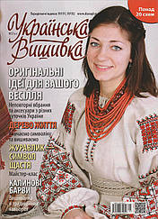 Журнал із схемами Українська Вишивка (Діана Плюс) випуск №37 (8-9)