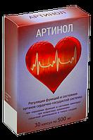 АРТИНОЛ - капсули від гіпертонії. Інтернет магазин 24/7, фото 1