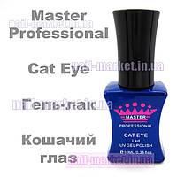 Гель-лак Master Professional Кошачий глаз Cat Eye