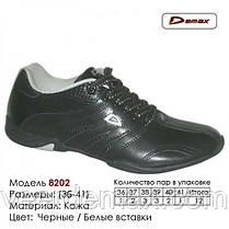 Кросівки жіночі шкіряні р-ри 36-41 Veer Demax