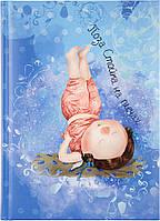 """Недатированный ежедневник от Евгении Гапчинской """"Поза стойка на плечах"""""""