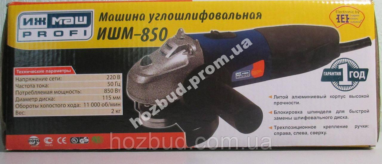 Болгарка ИЖМАШ ИШМ-850