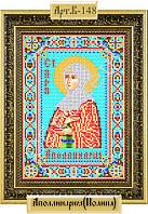 Схема для вышивки бисером «Святая Преподобная Аполлинария»