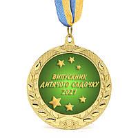 Медаль подарочная 43009 Випускник дитячого садочку 2021