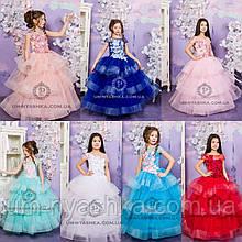 Пышное нарядное платье Катрин на 4-5, 6-7, 8-9 лет