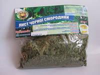 Листья смородины 50 г.