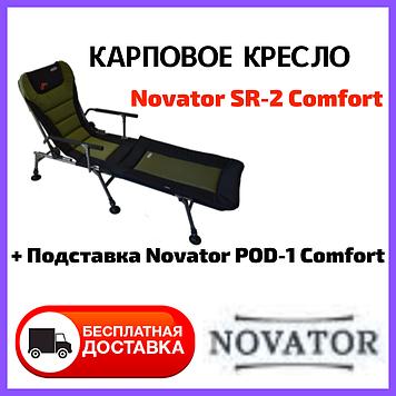 Кресло карповое Novator SR-2 Comfort + Подставка Кресло раскладушка рыболовное. Кресло для рыбалки.