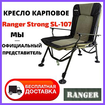 Карповое кресло Ranger усиленное с регулировкой спинки и ножек. Кресло для рыбалки. Рыболовное кресло