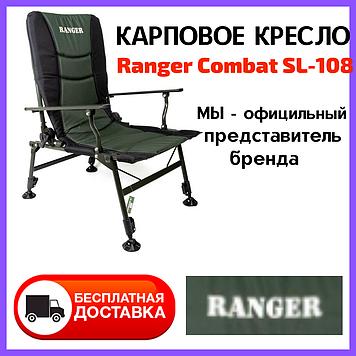 Карповое кресло Ranger Сombat SL-108 с регулируемой спинкой. Кресло рыбацкое. Кресло для рыбалки Ренджер.