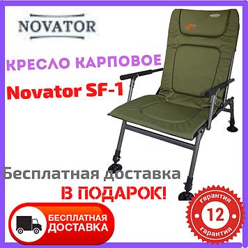 Кресло карповое Novator SF-1. Карповое кресло. Кресло рыболовное. Кресло карповое новатор.