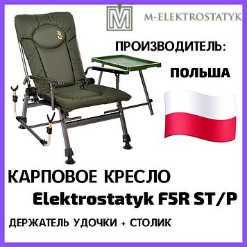 Кресло карповое Elektrostatyk со столиком и держателем удочки Кресло для рыбалки. Кресло рыбацкое